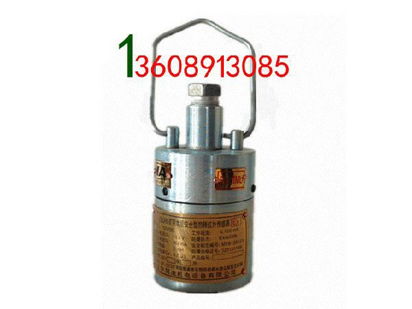 GUR8礦用本質安全型熱釋紅外傳感器
