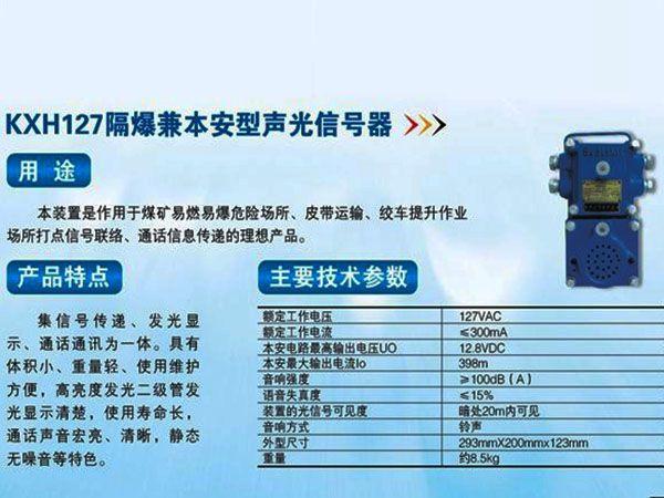 KXH127隔爆兼本安型聲光報警器