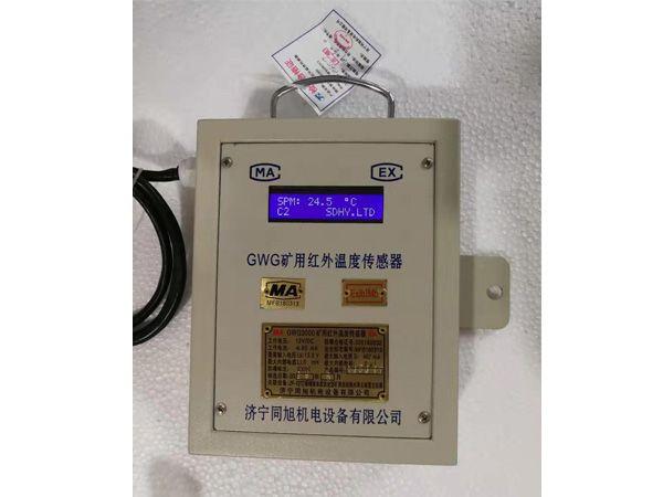 GWG300礦用紅外溫度傳感器